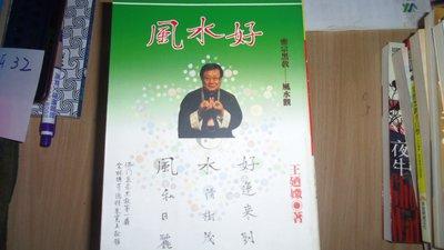 【媽咪二手書】智慧叢書9 風水好  王廼媺  添翼文化  1993  6F32