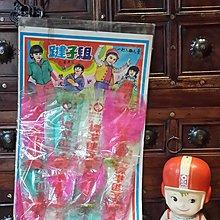 【五六年級童樂會】 早期絕版懷舊童玩  踢毽子 抽當組
