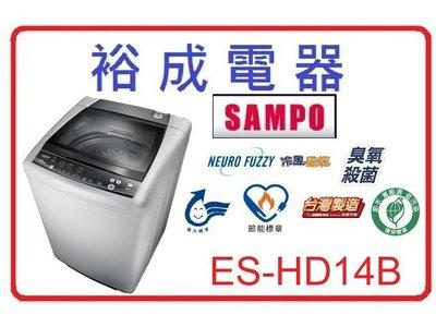 【裕成電器‧來電爆低價】聲寶 變頻洗衣機 ES-HD14B 另售SW-11NS3  AW-B1291G