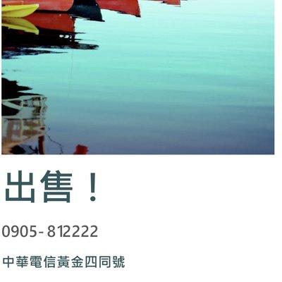 中華電信4同號超好記門號0905-812222