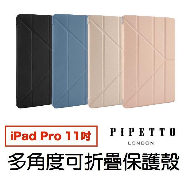 Pipetto Origami Apple iPad Pro 11吋 多角度可折疊保護套(支援智慧喚醒)