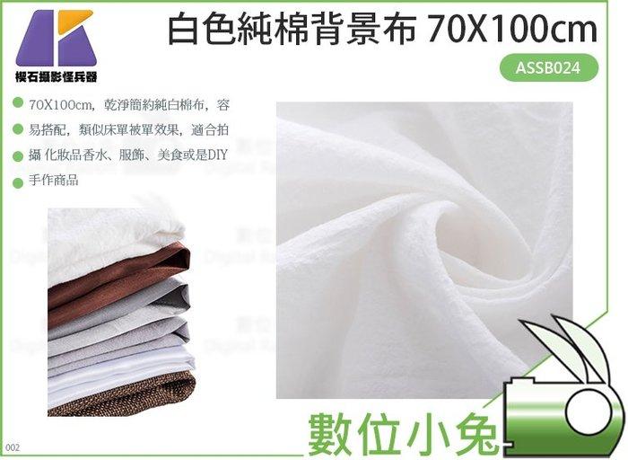 數位小兔【KEYSTONE 白色純棉背景布 70X100cm】商品攝影 攝影布 拍攝 背景紙 ASSB024 白色 背景