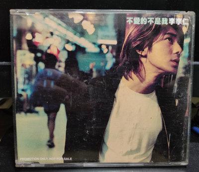 李李仁-不愛的不是我(1997-EP)