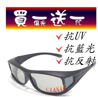 破盤價!買一送一!近視專用可包覆近視眼鏡於內!Polarized寶麗來偏光太陽眼鏡 ! TW001 b