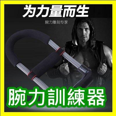 腕力訓練器 腕力器/握力器/鍛煉手腕力...