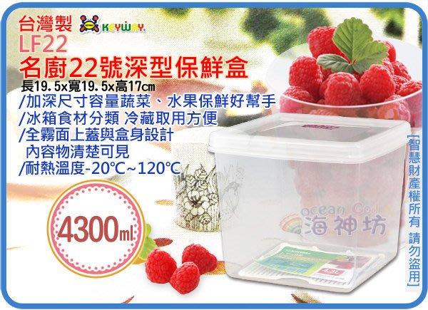 海神坊=台灣製 KEYWAY LF22 名廚22號深型保鮮盒 微波/冷凍庫 密封保鮮 附蓋+網4.3L 6入650元免運