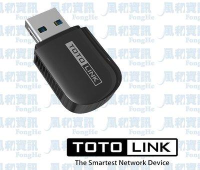 TOTO-LINK A600UB AC600 USB藍牙無線網卡【風和網通】