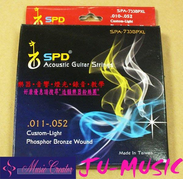 造韻樂器音響- JU-MUSIC - SPD 民謠吉他 木吉他 專業用弦 台灣製 SPA733BPXL 11-52