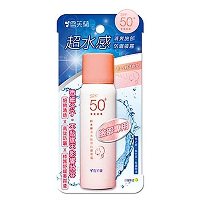 【阿LIN】1107AA 雪芙蘭超水感清爽臉部防曬噴霧 臉部專用 SPF50 抗UV 50g