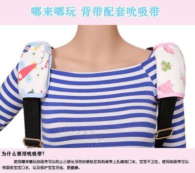 艾兒小舖~粉紅色一對包裝雙面花紋扣式 空氣棉純棉布料 尾貨 磨牙巾 吸吮墊 外出背袋口水巾