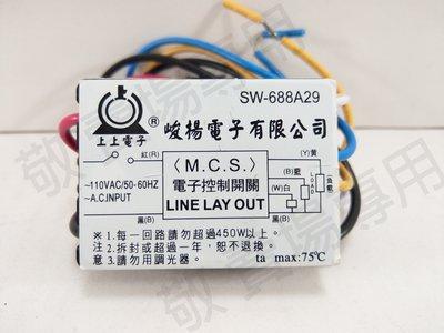 【敬】四段式 電子 控制 開關 CNS認證 110V IC 分段 電腦 變段 跳段 切換 燈具 美術燈 電 燈 吊扇 排