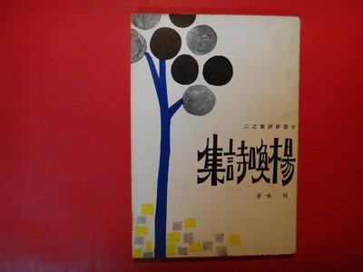 【愛悅二手書坊 H21-36】楊煥詩集 73年13版