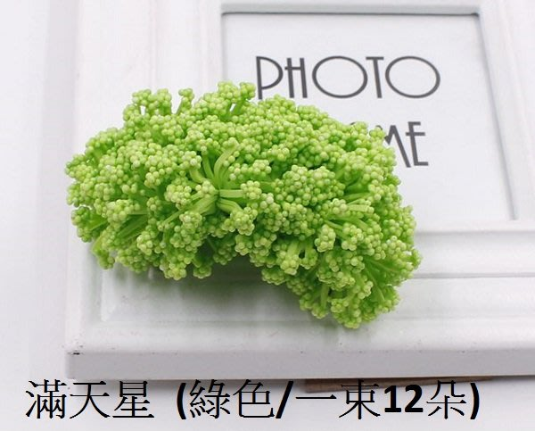 ☆創意特色專賣店☆DIY滿天星 喜糖盒 花環 小花束 配件必備 (綠色/一束12朵)