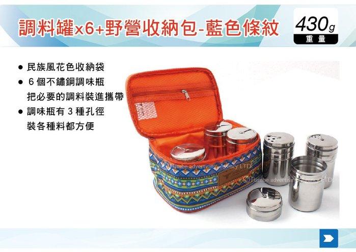   MyRack   SELPA 調料罐套裝 調料罐x6+野營收納包 藍色條紋 不鏽鋼調味罐 收納提袋 E0093