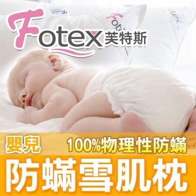 【Fotex芙特斯】日本防蹣雪肌枕(嬰兒枕頭)+fotex物理性防蟎表布(與3M淨呼吸防蟎枕同級品)