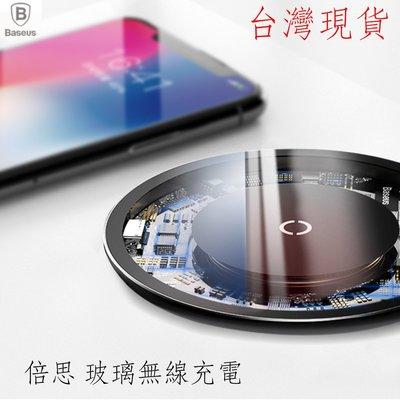 台灣現貨 Baseus 倍思 透明玻璃 無線充電  QI支援 充電片 充電板 無線充電版 快充頭 大功率