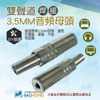 含發票】金屬焊線式耳機接頭 自焊維修DIY接頭 3.5mm母頭 接線插頭 立體聲雙聲道 耳機插頭 焊接頭 手工頭