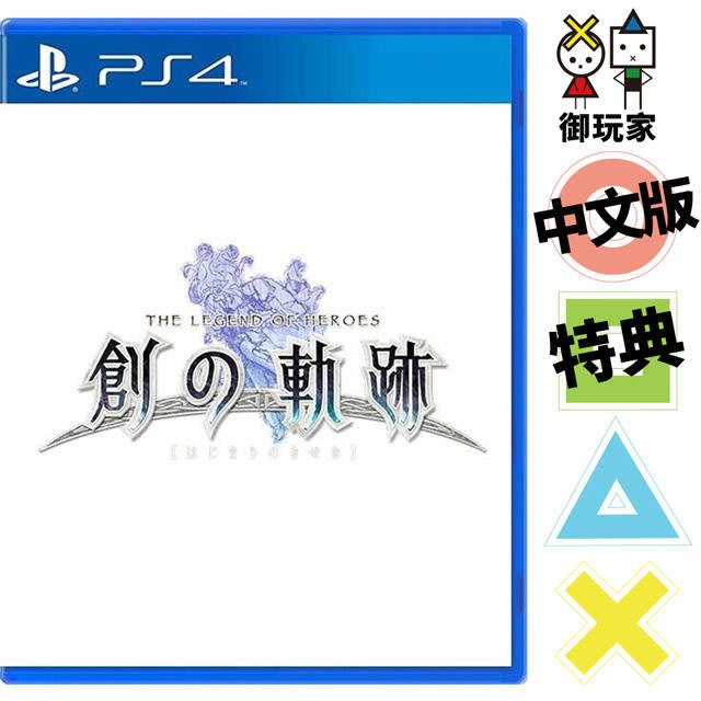 預購8/27附特典 PS4英雄傳說 創之軌跡 中文一般版 售價暫定[P420510]