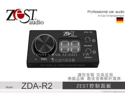 音仕達汽車音響 德國 ZEST AUDIO【ZDA-R2】ZEST控制面板 擴大機選配 支援ZEST擴大機 放大器