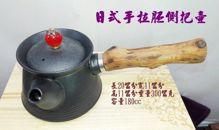 "B-950""日式手拉坯側把壼""尋找同類及景德鎮陶器瓷器琺瑯交趾陶青花瓷花瓶佛像/請直接進入【UN好物市集】很快就能找到"