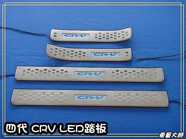☆車藝大師☆批發專賣 HONDA 4代 4.5代 12年 16年 CRV 專用 LED 迎賓 踏板 藍光 四代 四片亮