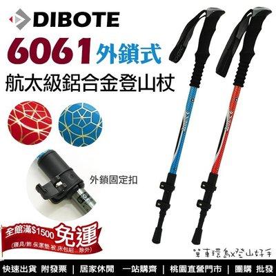 【登山好手】迪伯特 外鎖式6061航太級鋁合金登山杖(直柄三節式)EVA握把*超輕量 健走杖 登山手杖