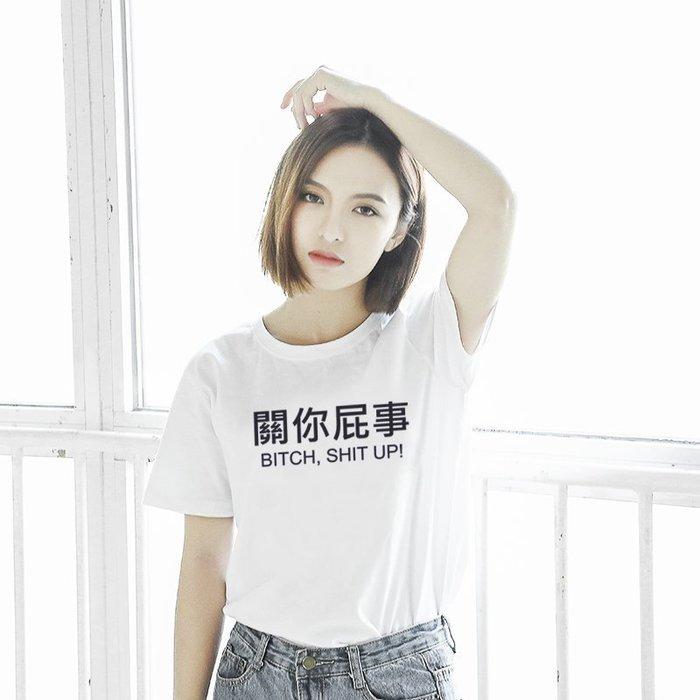 關你屁事BXXCH SHIT UP短袖T恤 2色  中文惡搞趣味日韓漢字原宿萌文字潮情侶人t 亞版 班服 團體服 活動