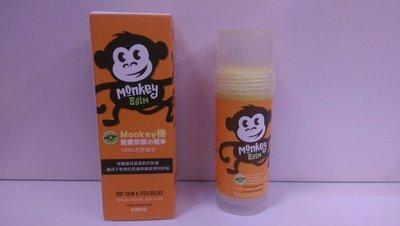 公司貨 美國原裝進口 Balm Monkey棒 乾癢修護小幫手 100%純天然 實體店面