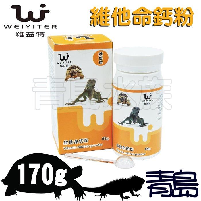 CT。。。青島水族。。。RP0005台灣WEIYITER維益特-----爬蟲 維他命鈣粉 兩棲爬蟲營養補充==170g