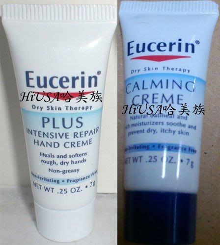 哈美族 美國 Eucerin 伊思妮 密集修護護手霜或舒緩乾癢滋潤霜 隨身試用瓶 2選1瓶