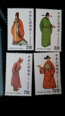 台灣郵票-民國79年- 特278 中華傳統服飾郵票 (七十九年版) - 4全