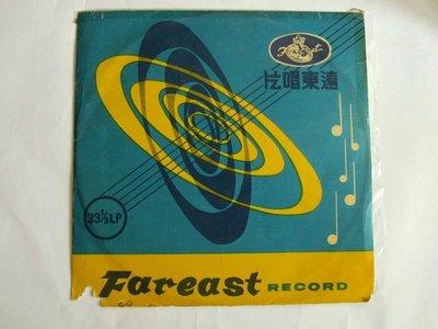 """黑膠唱片# (10吋)(26)遠東唱片 #(採茶歌 )""""A面;講的好""""B面:對的好""""(楊玉蘭  唱)#"""