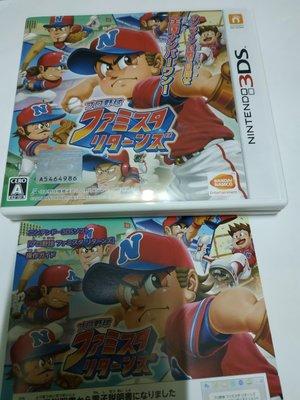 請先詢問庫存量~ 3DS 職棒家庭棒球場 rutern 職棒 家庭棒球場 NEW 2DS 3DS LL N3DS LL 日規主機專用