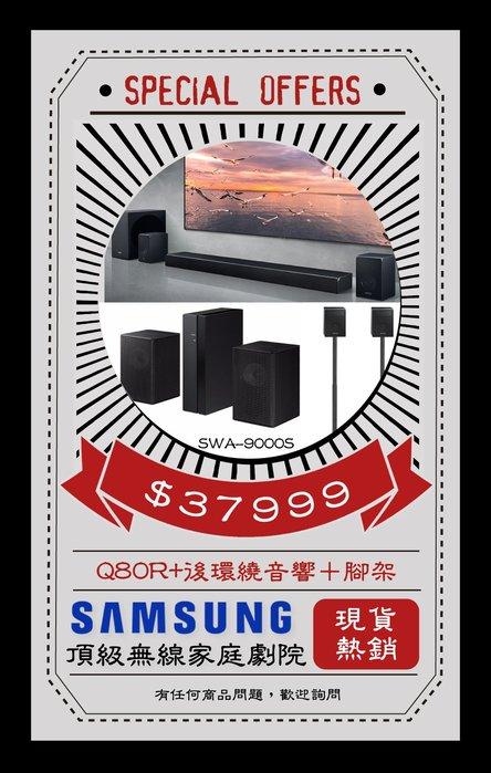 預購/SAMSUNG 頂級無線家庭劇院組/Q80R/後環繞音響/專屬腳架