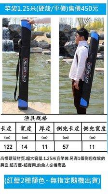竿袋1.25米(硬殼/ 平價)售價450元 新北市