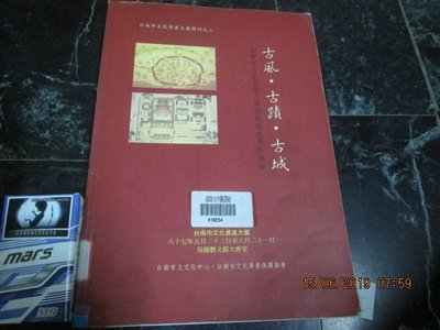 古書善本,民國87年,古風 古蹟 古城  台南市文化資產大展城鎮風貌圖錄 大本圖文