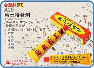 =海神坊=台灣製 FuJi A20 富士接著劑 強力膠 工業專用膠 家中必備粘合劑 最廣粘著劑 120入免運