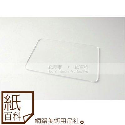 【紙百科】10*15cm圓角方形造型 - 壓克力調色盤,透明調色盤