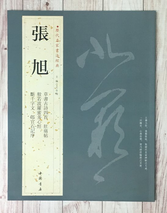 正大筆莊~『歷代名家書法經典 張旭』字帖 書法 中國書房