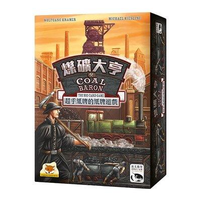 【陽光桌遊世界】煤礦大亨紙牌版 Coal Baron The Big Card Game 繁體中文版 滿千免運
