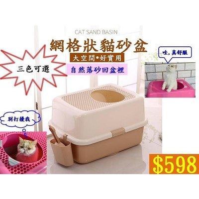 【億品會】$598 網格狀 大型 貓砂盆 貓廁所 貓便盆 貓砂屋 貓砂 貓跳台 貓抓屋 貓抓板 貓廁
