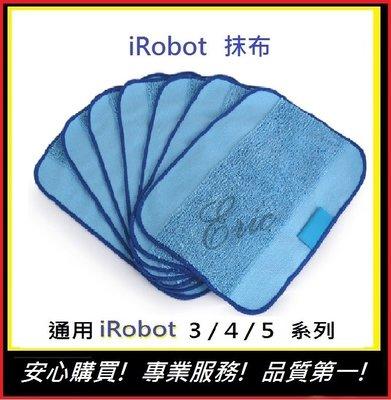 現貨!副廠通用【E】iRobot抹布308t/380/321/320/4200/5200C/5200/4205抹布13