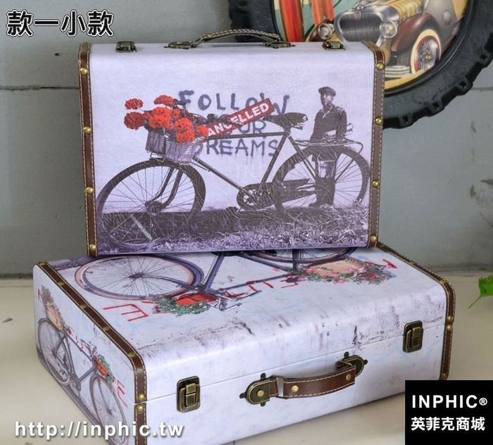 INPHIC-地中海風格手提箱復古箱子家居收納店鋪擺設裝飾攝影道具多款-款一小款_S2787C