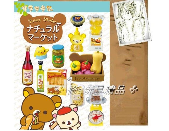 ✤ 修a玩具精品 ✤ ☾精緻盒玩☽ Re-ment 拉拉熊 懶懶熊 天然的 超級市場 全8款