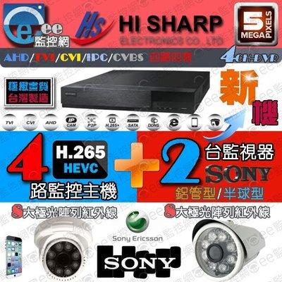 昇銳 4路 H.265 主機 監視器 4音 5MP 搭配A系列SONY攝影機2台 高相容 混搭型 高品質【ee監控網】