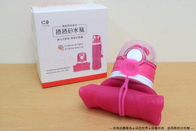 仁舟淨塑 無痕飲食系列 捲捲矽水瓶 環保瓶 550ml 桃紅色 華南銀行股東會贈品