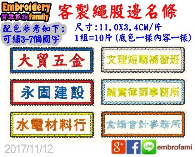 客製公司行號專用繩股邊名條 刺繡3-7個中文字10片/組(布色邊色字色皆可以指定,含稅)