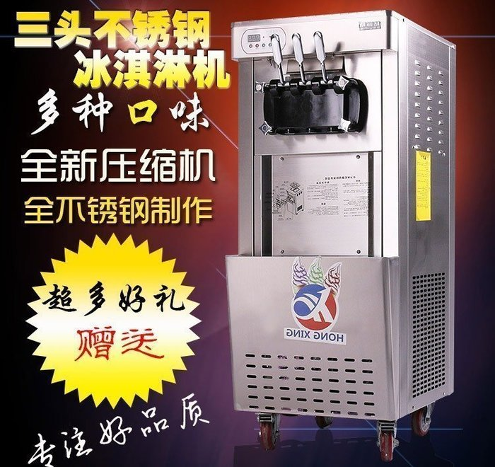 【新視界生活館】格琳斯不鏽鋼款立式18~22L三色霜淇淋機霜淇淋製造機冰淇淋機212021