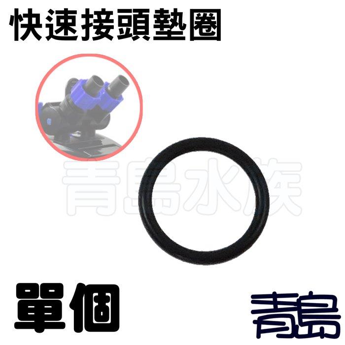 AA。。。青島水族。。。台灣藍天-----桶式過濾器/圓桶(零件)類UP雅柏、水世界 、天賞==快接/快速接頭墊圈