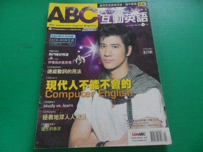 大熊舊書坊-ABC 互動英語 美語雜誌 英檢初級學測進修2009/4 NO.82  無光碟 王力宏 -東1